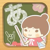跟着接接学日语...