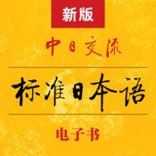 新版中日交流标准日本语 2.0.6