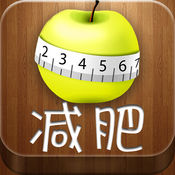 减肥美容食谱 1.8 专业版