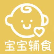 宝宝辅食食谱 1.0.0
