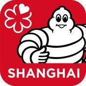 米其林指南上海2017 1.5.5