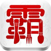 霸王菜 3.52.1