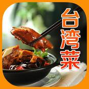 台湾特色菜谱大全