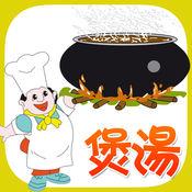 煲汤菜谱大全免费版HD 2.1