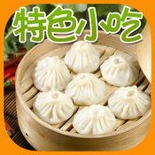 特色小吃菜谱大全免费版HD 2.1