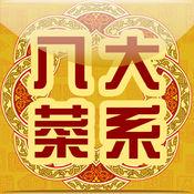 中国八大菜系...