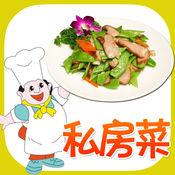 私房菜菜谱大全离线版HD 2.1