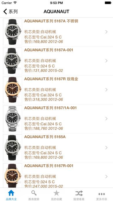 世界手表大全