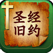 圣经旧约全书标准国语朗读HD 6.2
