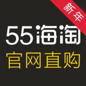 55海淘新年版 1.4.7
