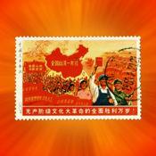 中国邮票大全 5.42