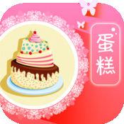 蛋糕做法精选大全hd 2.0