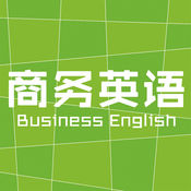 商务英语流利说