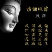 佛经诵读-课版 5.0.2
