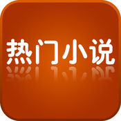 热门小说排行榜免费下载阅读利器 3.010