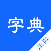 康熙字典-中国汉...