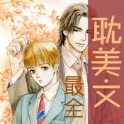 珍藏版耽美小说合集 1.5