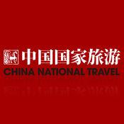 《中国国家旅游》杂志 2.5.2