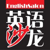 英语沙龙·锋尚 2.5.5