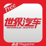 世界汽车 3.7.7