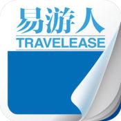 网易旅游杂志《易游人》