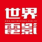 世界電影雜誌 2.9.0.8742