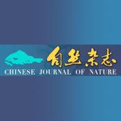 自然杂志 2.4.7