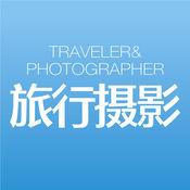 旅行摄影 2.02