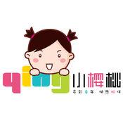 小樱桃·童年漫画 2.1