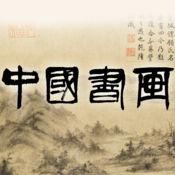 中国书画 2.1