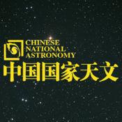 中国国家天文 2.1