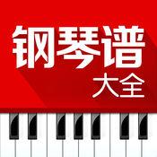 钢琴谱大全3...