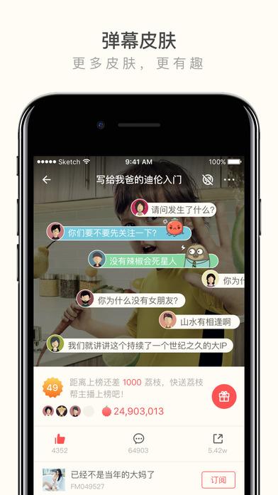 荔枝fm直播苹果app下载