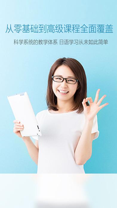日语神器-新概念日语