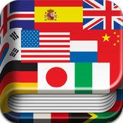 随身译iHandy Translator 1.4.0