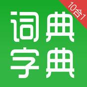 新华字典和汉语...