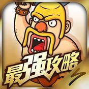 最强攻略 For 部落冲突COC 3.2.4