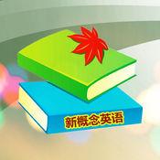 新概念英语词汇全四册免费版 9.52