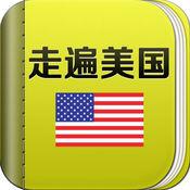 走遍美国HD 7.1
