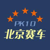 北京赛车pk10-pk10开奖号码结果