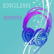 英语流利说8000句