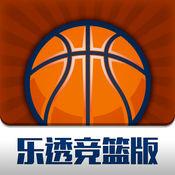 乐透竞彩篮球足球 3.0.1