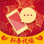 2017鸡年新春祝福短信 1.0.0