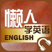懒人学英语 1.3.4