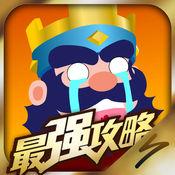 最强攻略 For 部落冲突:皇室战争 3.2.4