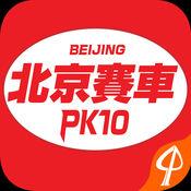 北京赛车pk10...