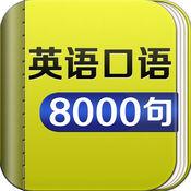 英语口语8000句HD