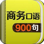 商务英语口语900句 2.4.1