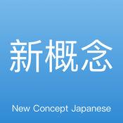 日语神器-新概念...