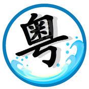 轻松学粤语 1.0